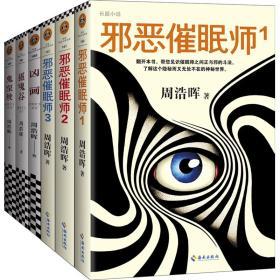 周浩晖悬疑经典:刑警罗飞系列 套装共6册(就是他!轰动欧美的中国悬疑作家)