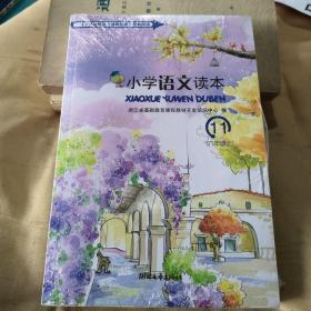 小学语文读本六年级上(11)     附中华经典诵读六年级上