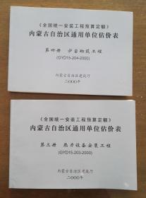 全国统一安装工程预算定额内蒙古自治区通用单位估价表第三册热力设备安装工程第四册 炉窑砌筑