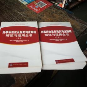 刑事诉讼法及相关司法解释解读与适用全书(上、下册)