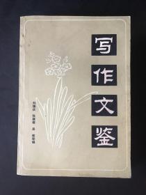 写作文鉴(下)
