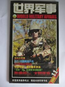 世界军事 2006年第11期