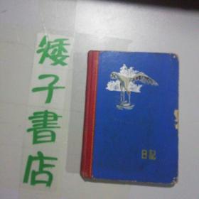 老日记本一个(按实拍图发货)