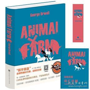 动物庄园:英文精装本(全新修订升级版,附赠精美词汇注解手帐)