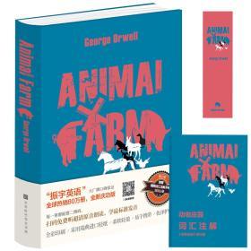 动物庄园:英文.Animal Farm(精装版中篇小说)