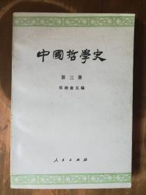中国哲学史(第三册):隋唐五代宋元明部分(封底右下角有点水迹,品如图,余好)