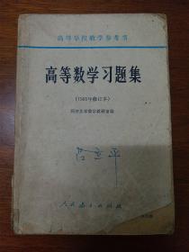 高等数学讲义·上册(高等学校教学参考书)