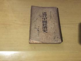 近代中国经济史 [民国28年]