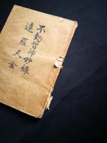 《泽庵不动智神妙录》《远罗天釜》,小的合本,1933年出版的,现封面是原书主人后加的