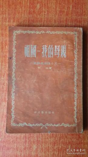 靳以签赠本 《祖国----我的母亲》  保真  56年一版一印2500册