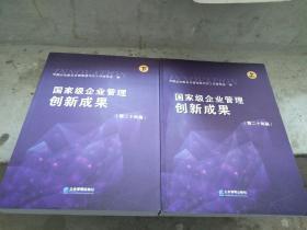 国家级企业管理创新成果(第24届)