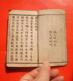 稀见清光绪版《花月尺牍》(上海风月场女书史诗词)