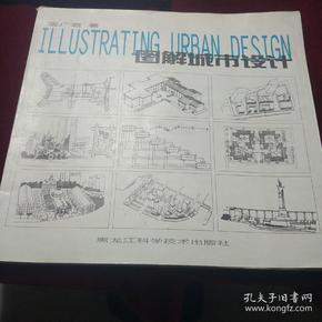 图解城市设计