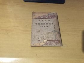 历史丛书:清代云南铜政考(严中平 编、中华书局、民国37年8月初版)