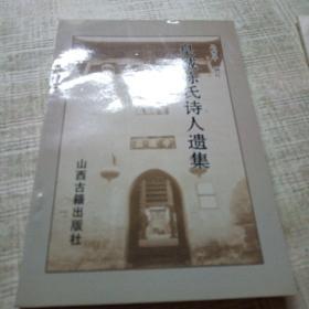 黄城陈氏诗人遗集