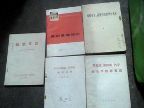 五本政治 书和售