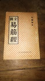 少见老武术书 珍藏秘本《全图易筋经》附八段锦 一文一招式图 影印木刻本 一册全 详情见图