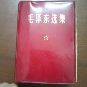 毛泽东选集(一卷本红皮(纸超薄