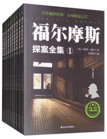 福尔摩斯探案全集(套装全10册)