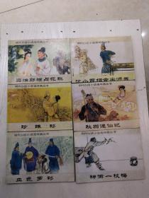 明代白话小说连环画系列第一集(共六册)