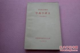 中药学讲义 (附方剂学)