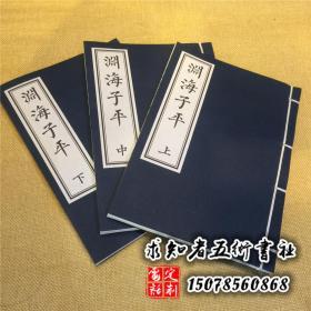 渊海子平上中下三册全共六卷星命理古籍线装书手抄本