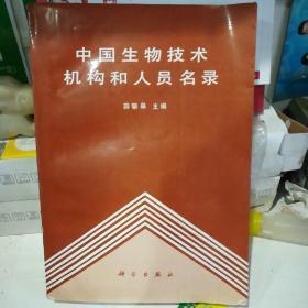 中国生物技术机构和人员名录