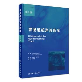 胃肠道超声诊断学 第2版第二版