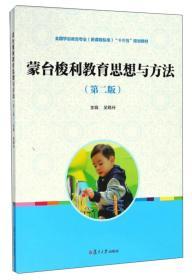 蒙台梭利教育思想与方法(第2版)/吴晓丹 编  复旦大学出版社 9787309128116