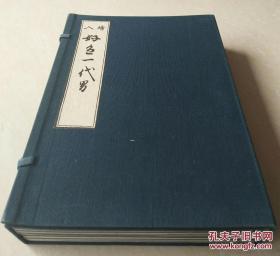 日本春画品好书一函八册《绘入好色一代男》大开本大量图片版画。