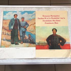 新中国宣传画画报毛主席向人民致敬、毛主席在延安、毛主席在遵义 外文版