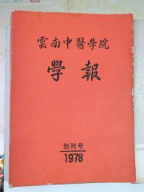 云南中医学院学报(创刋号1978年1--4.79年1--4.80年1--4共十二本。总1一一12期,品如图