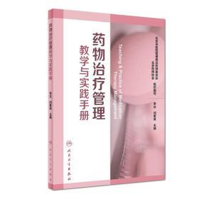 药物治疗管理教学与实践手册