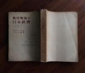 战时战后的日本经济  (下卷   日文)