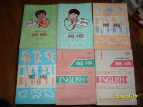 全日制十年制学校小学课本《英语》全套6册
