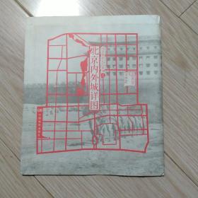 北京城市记忆系列~北京内外城详图