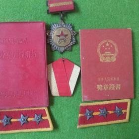 全国人民慰问人民解放军代表团赠(纪念章丶证书、帽辉、肩章`、转业军人证明书
