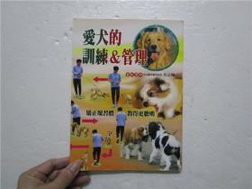 爱犬的训练管理