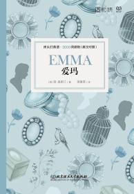 床头灯英语·3000词读物(英汉对照):爱玛