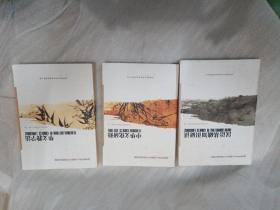 国务院侨务办公室海外华文教师培训教程 华文教学法 中华文化研修 汉语基础知识研读 三册合售