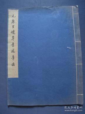 元康里巎草书述笔法  大开线装白纸本 珂罗版印制 文物出版社1959年一版一印 印量500