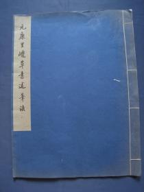 元康里巎草书述笔法  大开线装白纸本 珂罗版印制 文物出版社1959年一版一印 印量仅500