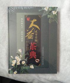 茶书网:《贰零壹陆大益茶典》