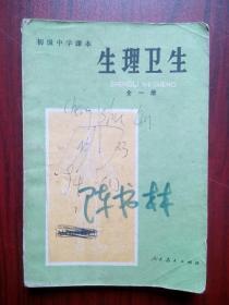 初中生理卫生全一册,生理卫生1983年1版