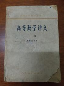 高等学校教学参考书:高等数学习题集(1965年修订本)
