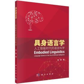 具身语言学——人工智能时代的语言科学
