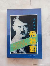 《世纪魔王希特勒》1994年一版一印。