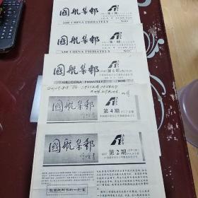 国航集邮(总3,4,6,7,8,22,23,24,25,34期)10期合售