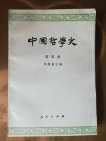 中国哲学史(第四册):清代、近代部分(翻口受潮稍皱)