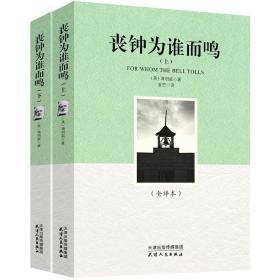 世界名著典藏系列:丧钟为谁而鸣(套装上下册名家名译原版全译本)